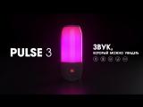 JBL Pulse 3 - портативная акустическая система! 50% СКИДКА! + MP3 плеер в ПОДАРОК?