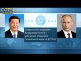 Си Цзиньпин поздравил Владимира Путина с успешным открытием Чемпионата мира по футболу во время телефонного разговора