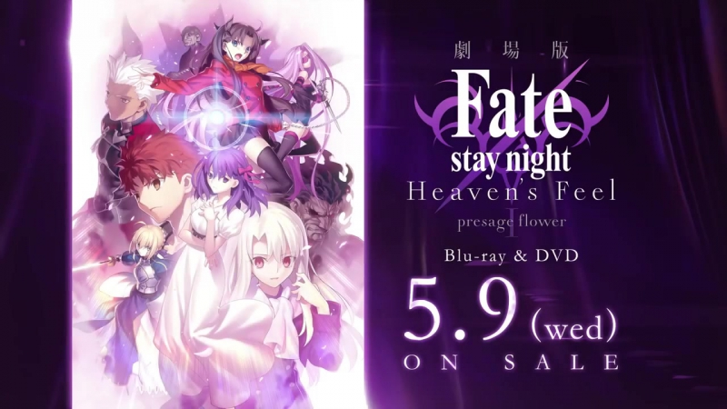 «Судьба: Ночь Схватки — Прикосновение Небес I: Цветок предзнаменования» — четвёртый трейлер