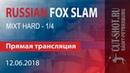12.06.2018 MIXT HARD 1/4 - RUSSIAN FOX SLAM