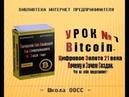 Урок 1. Bitcoin цифровое золото 21 века. Почему и зачем создан, что из себя представляет
