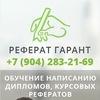 Реферат ГАРАНТ