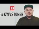 Интервью с #KYIVSTONER. 3000 рублей каждому. 21SHOP Таганка.