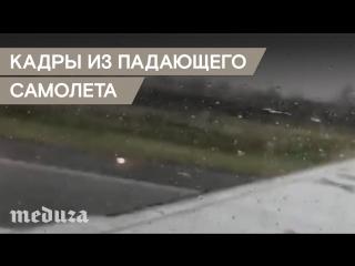Пассажиры сняли на видео крушение самолета в Мексике