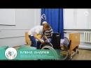 Перемещение больного с кровати на инвалидную коляску