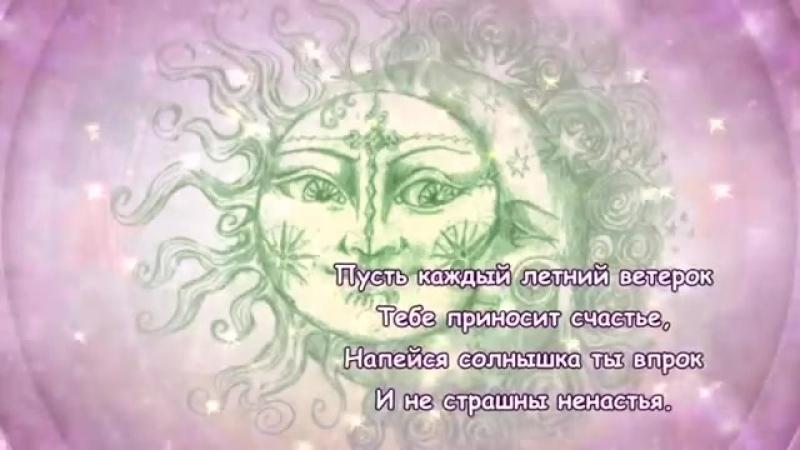 С Днем Летнего Солнцестояния! 21 Июня!💞💋♥️🌹
