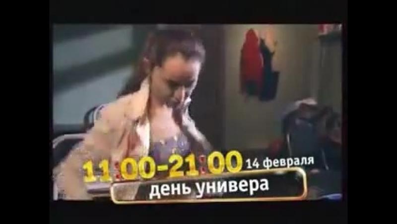 ● Реклама День Универа с Сашей и Таней