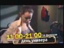 ●|Реклама День Универа с Сашей и Таней