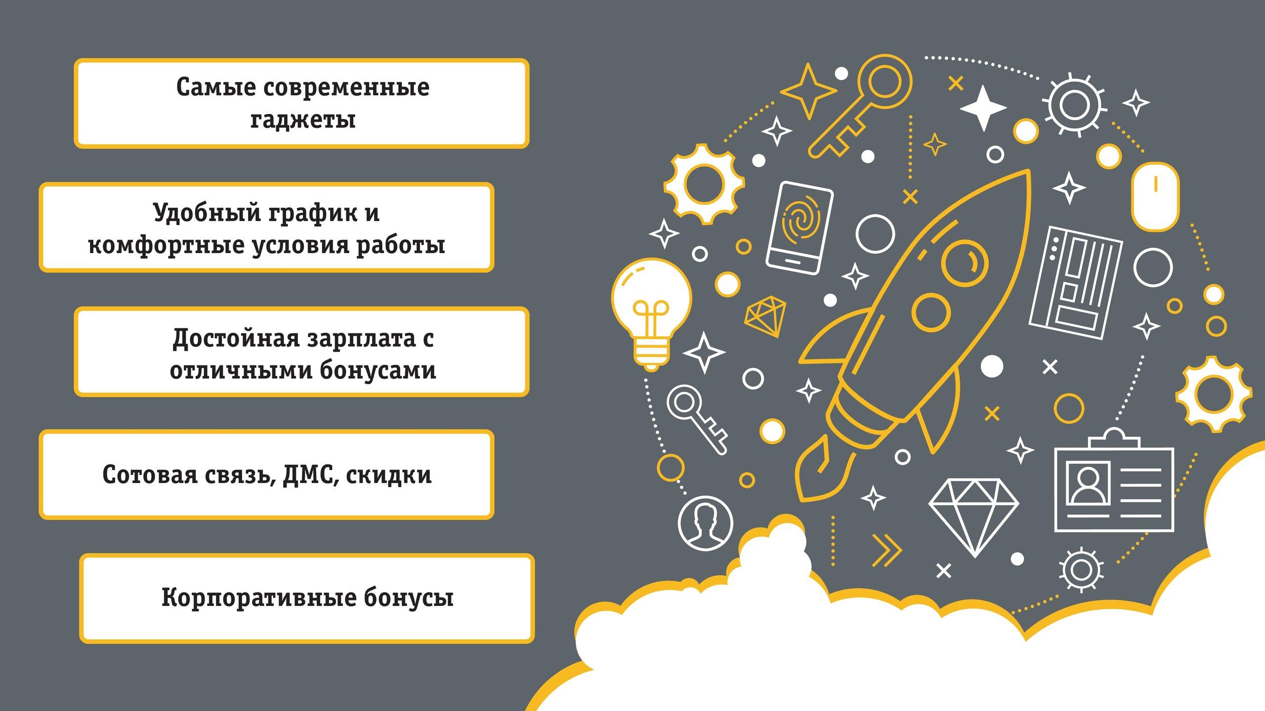 Стань крутым специалистом сферы инноваций – Специалистом по продажам в «Билайн»