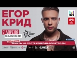 ВТБ ЛЕДОВЫЙ ДВОРЕЦ! Москва! 7 апреля БОЛЬШОЙ СОЛЬНЫЙ КОНЦЕРТ ЕГОРА КРИДА