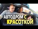 Урок Вождения с Красоткой Отработка Упражнений На Автодроме Автошкола на YouTube