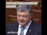 Порошенко упрекнул киевских князей в том, что они основали Москву