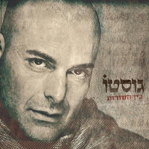 Gusto альбом Ben HaShurot
