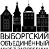 Выборгский музей-заповедник