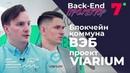 Центр блокчейн компетенций ВЭБ Viarium Блокчейн коммуна ► Back end Прожектор 7