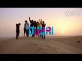 [VIDEO] 180125 EXO @ Dubai Tourism Weibo Update