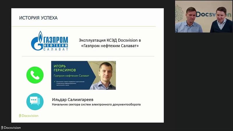 Истории успеха Docsvision: проект в «Газпром нефтехим Салават»