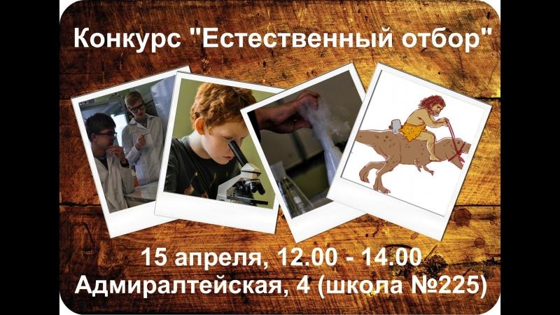 БиоТоп ТВ представляет: Естественный отбор 2018