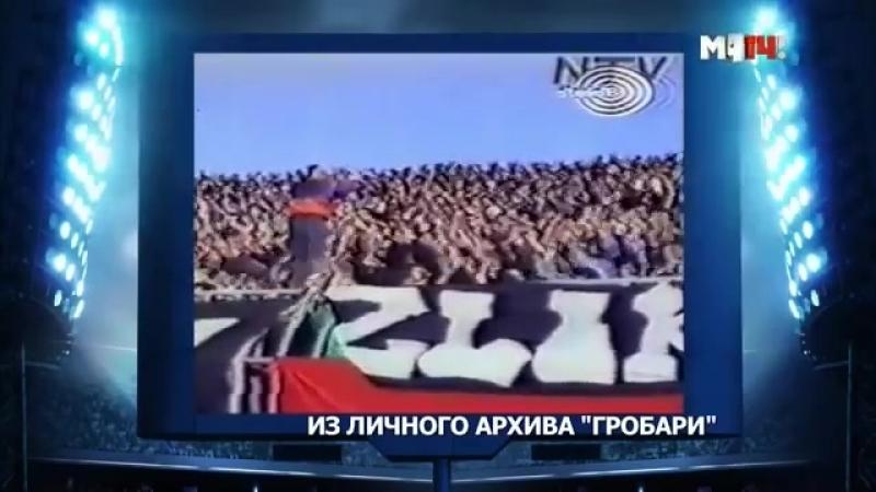 Хулиганы Сербия Вечное Дерби