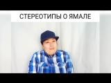 Инесса Макарова - Стереотипы о Ямале