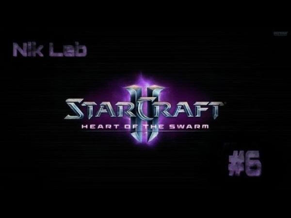 Starcraft 2 heart of the swarm (ПРОХОЖДЕНИЕ КОМПАНИИ 6) » Freewka.com - Смотреть онлайн в хорощем качестве