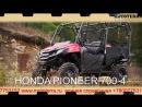 MOTOTERRA_Видео-обзор Honda Pioneer 700-4 F4V