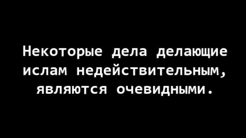 Шейх аль Ульван - Про такфир, хариджитов и мурджиитов