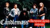 МЕЛОМАНия-Candlemass(Явление дума народу)биография