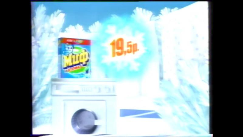 Реклама и анонс (ТВ-6, 14.07.2001) МИФ Автомат, Stimorol
