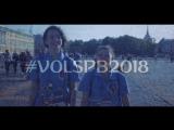 #VOLSPB2018 Культурно-развлекательная программа и информационно-туристическая служба