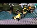 Лего Вторая мировая война, 1942 год 12 августа\ Lego World War II, 1942 on August 12