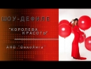 Модный Дом Клавдии Смирновой на шоу-дефиле АНО ОнкоЛига в Доме Мод 10 марта 2018г.