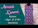 Халат Арт Х-219 малина 48-60 880р СОНЛАЙН