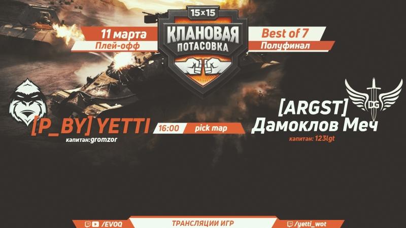 [P_BY] YETTI vs Дамоклов Меч [ARGST]. Полуфинал.