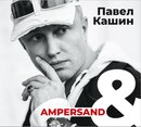 Павел Кашин фото #45