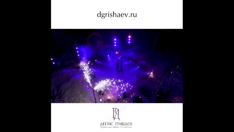 Сказочное предложение руки и сердца на 14 февраля от Дениса Гришаева