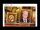 ☛ Президент и Богородица! Встречи на Валааме во благо РФ ☚
