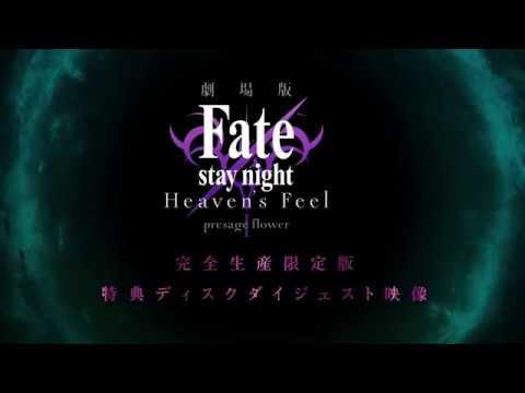 【Fate/stay night Heaven's Feel: presage flower】 Blu-ray Teaser 2 [1080P 60FPS]