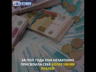 В Касимовском районе за мошенничество осудили бывшего директора Дома культуры