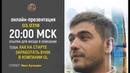 Онлайн презентация ☝️ КАК НА СТАРТЕ ЗАРАБОТАТЬ $1000 в GL Спикер Иван Артюшин