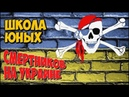 ✅ Дмитрий Ярош обучает молодых диверсантов борьбе против России ǀ Украина сегодня