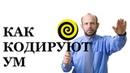 Как кодируют ум и сознание людей Николай Пейчев