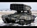 ТОС-1А «Солнцепёк»