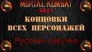 Mortal Kombat 2011 Аркадные концовки всех персонажей рус озвучка