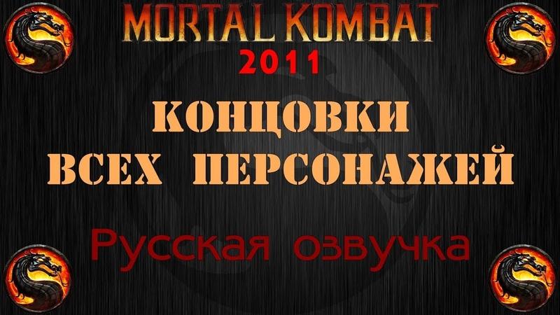 Mortal Kombat 2011 - Аркадные концовки всех персонажей (рус. озвучка)