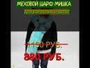 Меховой шарф Мишка для взрослых и детей Небесный