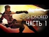 Прохождение ► Dishonored: Death of the Outsider ► Часть 1