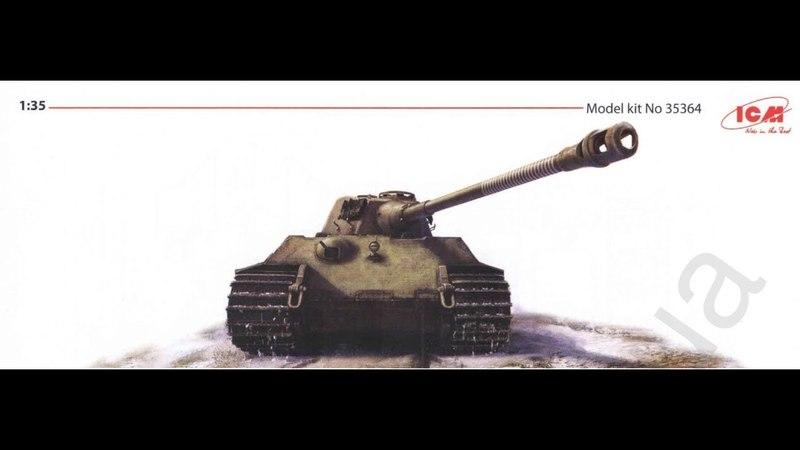 ICM 35364 Pz.Kpfw.VI Ausf. B Королевский Тигр - 135. Часть 4