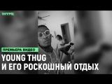 Видео дня: Young Thug и его роскошный отдых [Рифмы и Панчи]