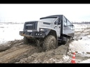 УРАЛ NEXT ПО БЕЗДОРОЖЬЮ РОССИИ URAL NEXT new all wheel drive truck